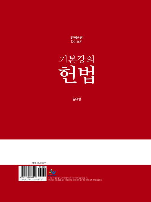 (기본강의) 헌법 / 전정6판