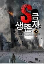 S급 생존자 7권  (완결)