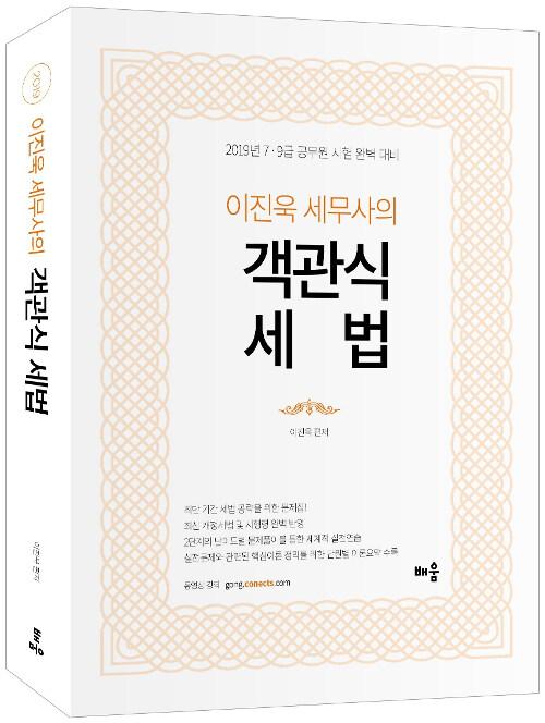 2019 이진욱 세무사의 객관식 세법