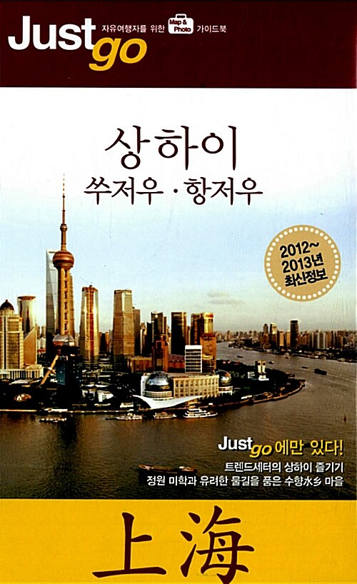 저스트 고 상하이 (2012~2013) 쑤저우 황저우