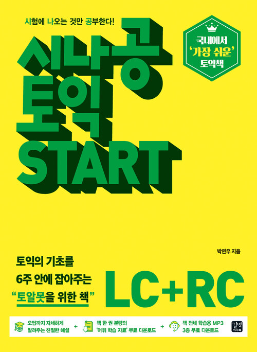시나공 토익 START (LC+RC)