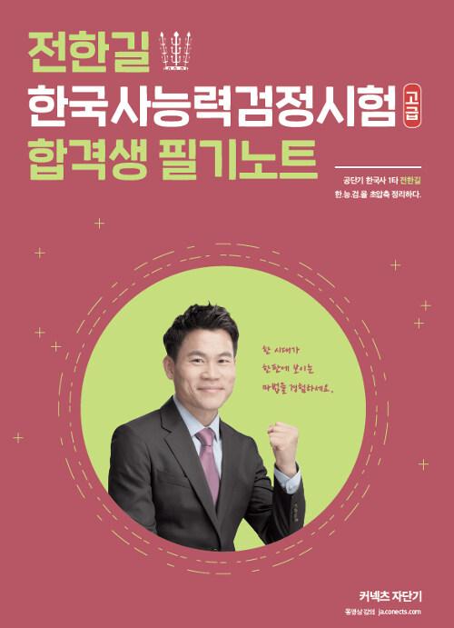 전한길 한국사 능력 검정시험 고급 합격생 필기노트