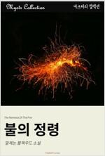 불의 정령 : Mystr 컬렉션 제75권