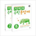기적의 수학 문장제 4학년 세트 - 전2권