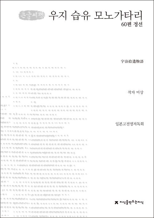 우지 습유 모노가타리 (큰글씨책)