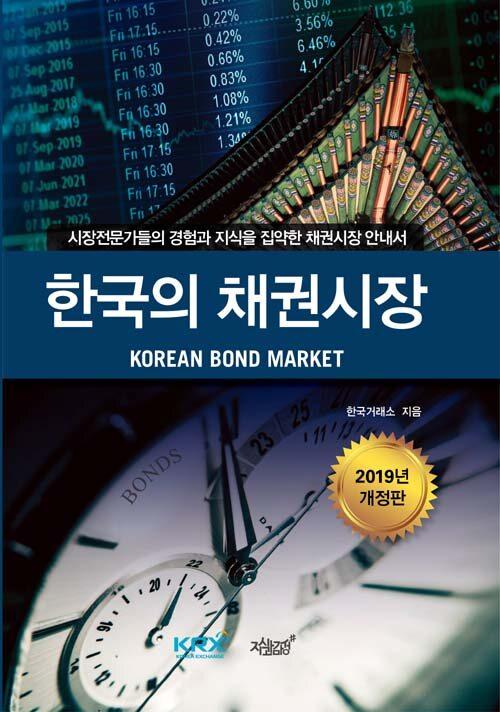 한국의 채권시장 : 시장전문가들의 경험과 지식을 집약한 채권시장 안내서 / 2019년 개정판