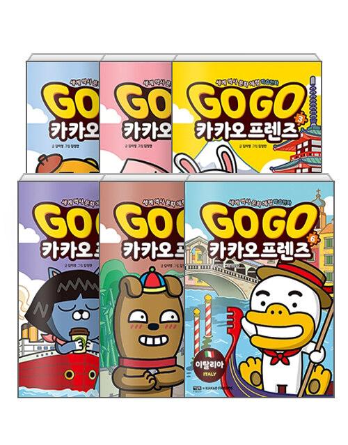 [세트] Go Go 카카오프렌즈 1~6 세트 - 전6권