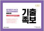 2019 상반기 공기업단기 NCS 국민건강보험공단 NHIS 기출 변형 족보
