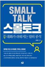 스몰토크 : 대화가 쉬워지는 말의 공식