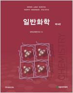 Brown 일반화학 (일반화학교재연구회)
