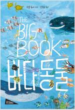 The Big Book : 바다 동물