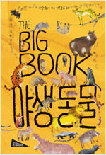 The Big Book : 야생 동물