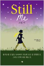 스틸 미(Still Me) : 『미 비포 유』 완결판