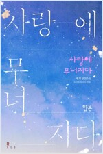 [세트] 사랑에 무너지다 (외전증보판) (총2권/완결)