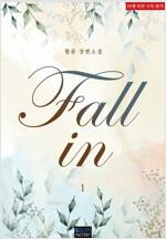 [세트] [BL] Fall In (총2권/완결)