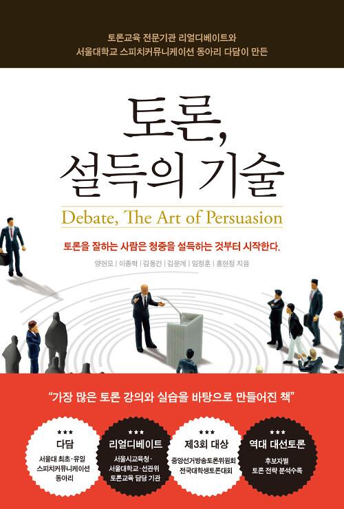 토론, 설득의 기술