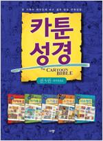 카툰성경 미니 세트 - 전5권