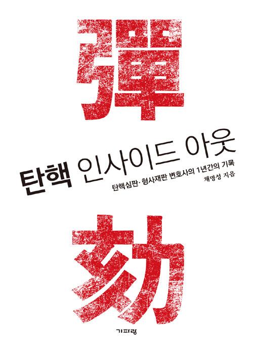 탄핵 인사이드 아웃 : 탄핵심판ㆍ형사재판 변호사의 1년간의 기록