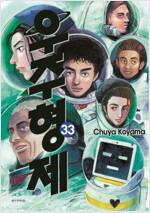 우주형제 33