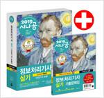 2019 시나공 정보처리기사 실기 (산업기사 포함) - 전2권