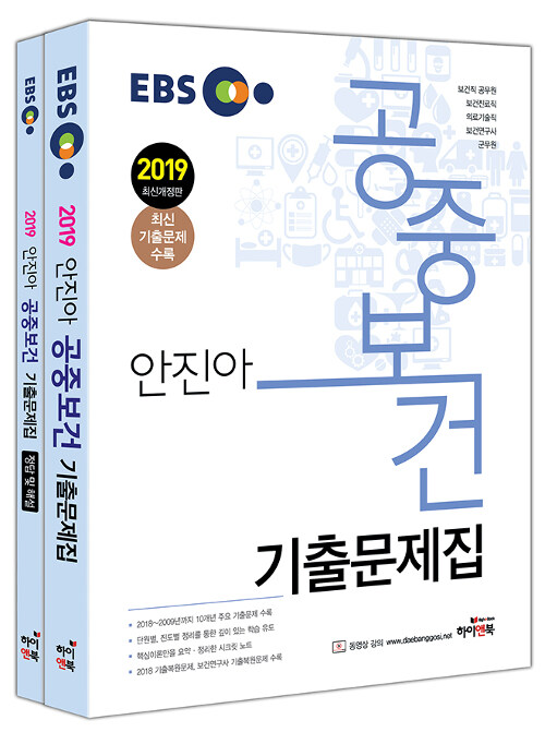 2019 EBS 안진아 공중보건 기출문제집 - 전2권