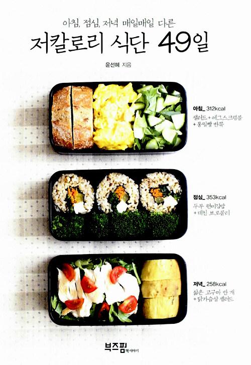 (아침, 점심, 저녁 매일매일 다른) 저칼로리 식단 49일