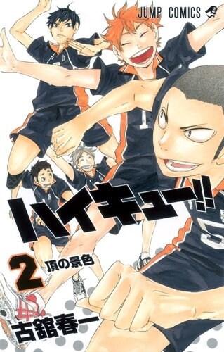 ハイキュ-!! 2 (ジャンプコミックス) (コミック)