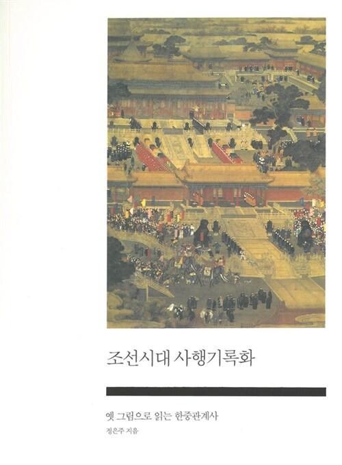 조선시대 사행기록화