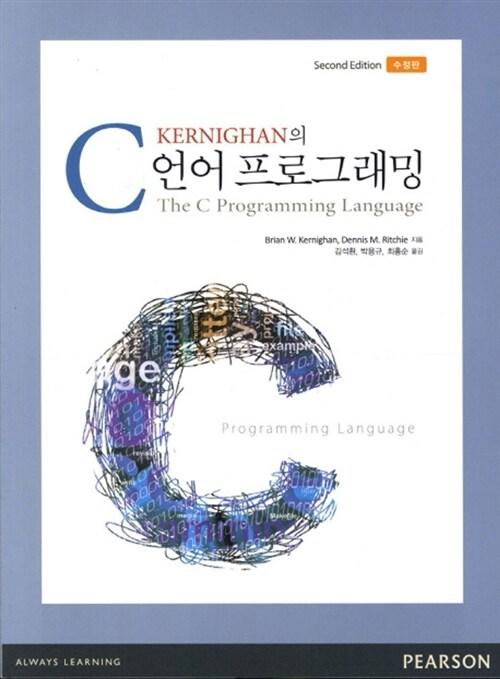 Kernighan의 C 언어 프로그래밍