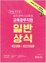 2019 광주광역시 교육청 교육공무직원 일반상식