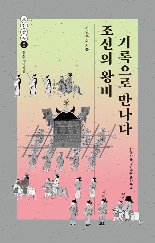 조선의 왕비 기록으로 만나다