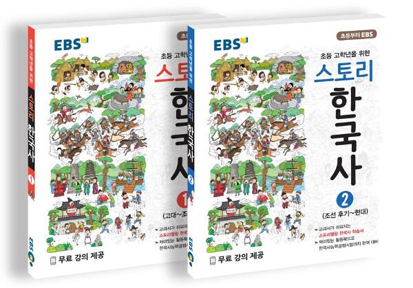 [세트] EBS 스토리 한국사 1~2 세트 - 전2권