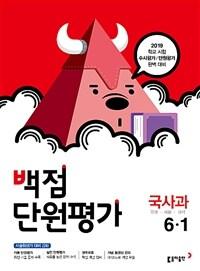 동아 백점 단원평가 문제집 국사과 6-1 (2019년)