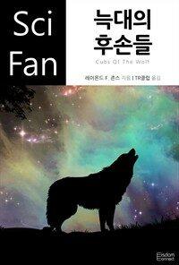 늑대의 후손들 - SciFan 제121권