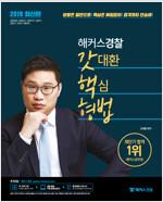 2019 해커스 경찰 갓대환 핵심 형법