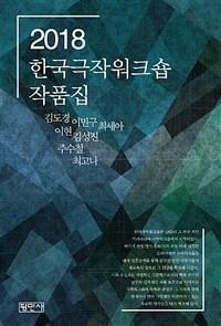 2018 한국극작워크숍 작품집