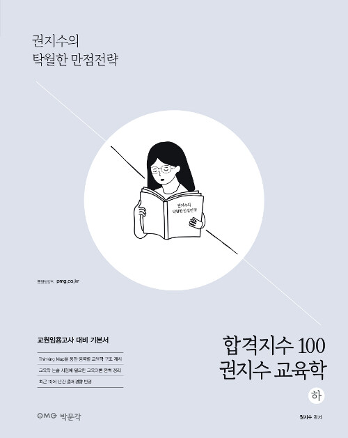 합격지수 100 권지수 교육학 - 하