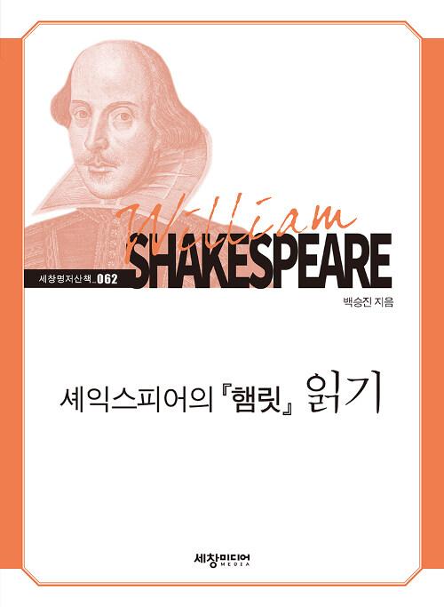 셰익스피어의 <햄릿> 읽기