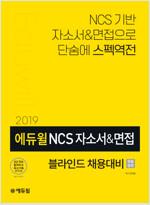 2019 에듀윌 NCS 자소서 & 면접 (블라인드 채용대비)