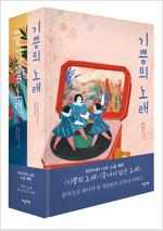 미야시타 나츠 소설 세트 - 전2권