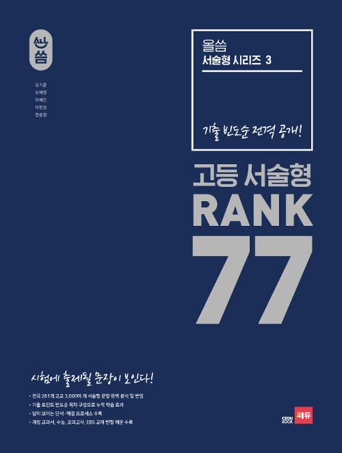 올씀(ALL씀) 서술형 시리즈 3 : RANK 77