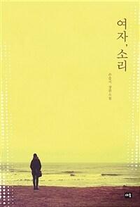 여자, 소리 - 손솔지 장편소설