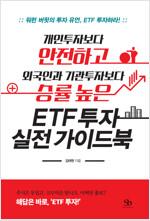 ETF 투자 실전 가이드북