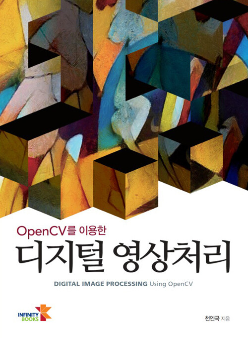 (OpenCV를 이용한) 디지털 영상처리