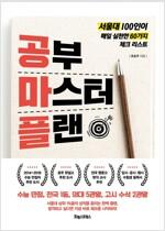 공부 마스터 플랜 : 서울대 100인이 매일 실천한 60가지 체크 리스트