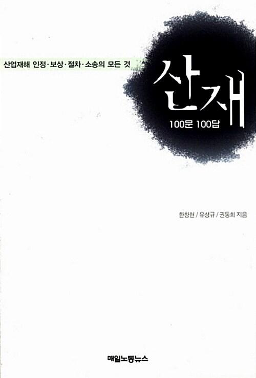 산재 100문 100답