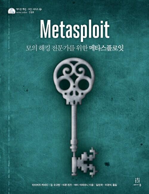 메타스플로잇 Metasploit