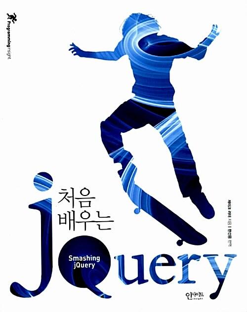 처음 배우는 jQuery