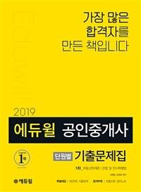 2019 에듀윌 공인중개사 1차 단원별 기출문제집