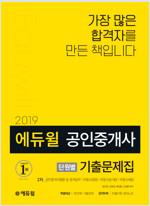 2019 에듀윌 공인중개사 2차 단원별 기출문제집
